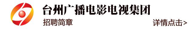 台州广播电影电视集团招聘简章