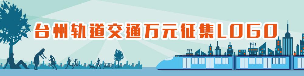 台州轨道交通万元征集LOGO