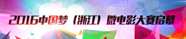 中国梦微电影