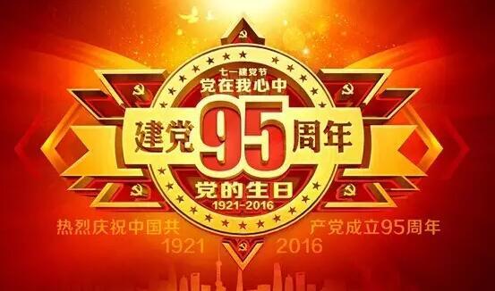 台州全体共产党员请注意查收,台州市委给你们写了一封信