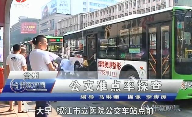 【台州深观察】公交准点率探查