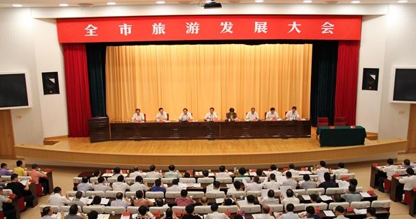 台州市旅游发展大会提出 乘势而上 全力争创国家全域旅游示范区