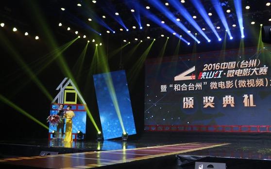 中国(台州)映山红微电影大赛,颁出16个奖项