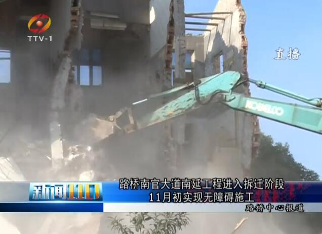 路桥南官大道南延工程进入拆迁阶段 11月初实现无障碍施工