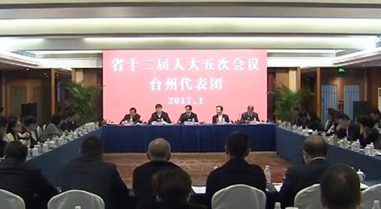 直通省两会 台州代表聚焦转型升级振兴实体经济