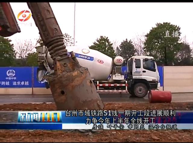 台州市域铁路S1线一期开工段进展顺利 力争今年上半年全线开工