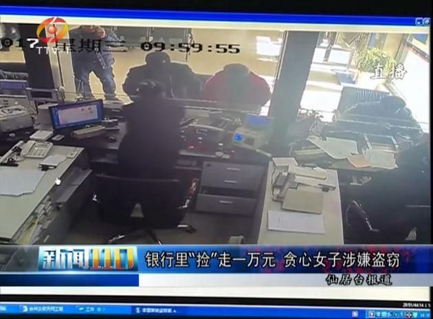 """银行里""""捡""""走1万元 贪心女子涉嫌盗窃"""