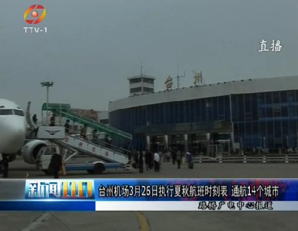 台州机场3月26日执行夏秋航班时刻表 通航14个城市