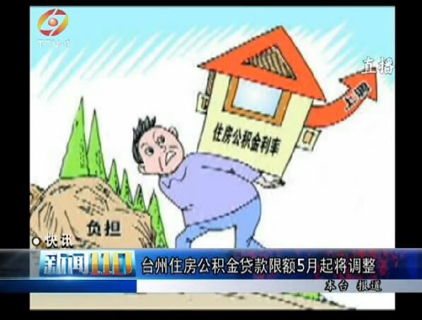 台州住房公积金贷款限额5月起将调整