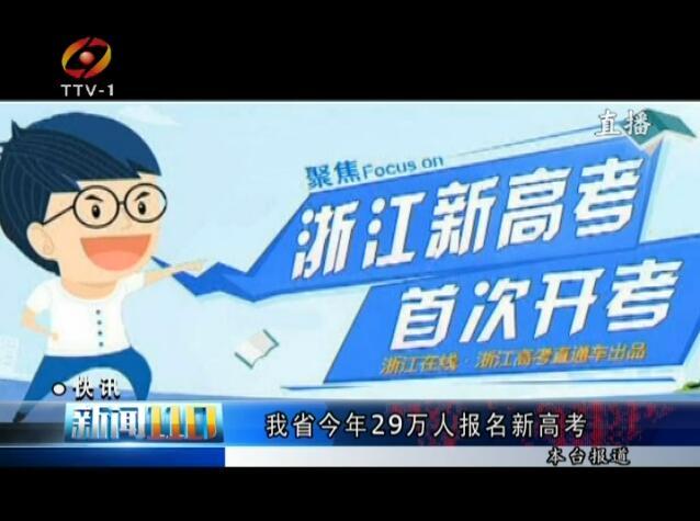 浙江省今年29万人报名新高考