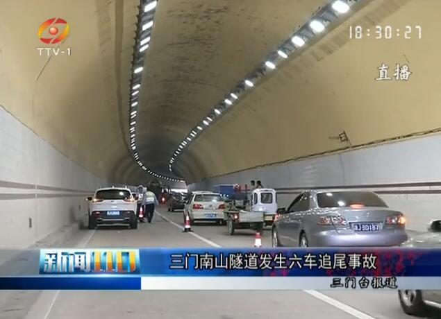 三门南山隧道发生六车追尾事故