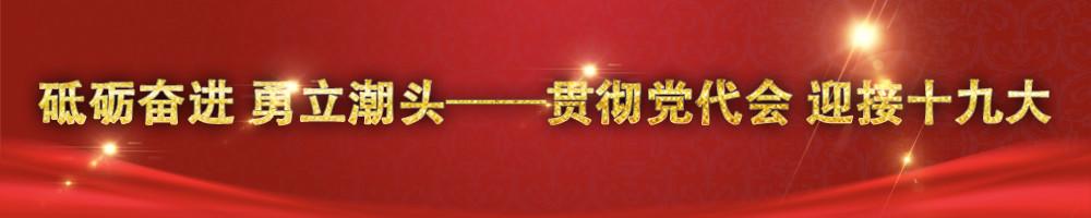 喜迎浙江省第十四次党代会