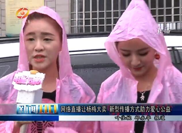 网络直播让杨梅大卖 新型传播方式助力爱心公益