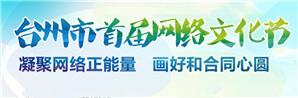 台州市首届网络文化节