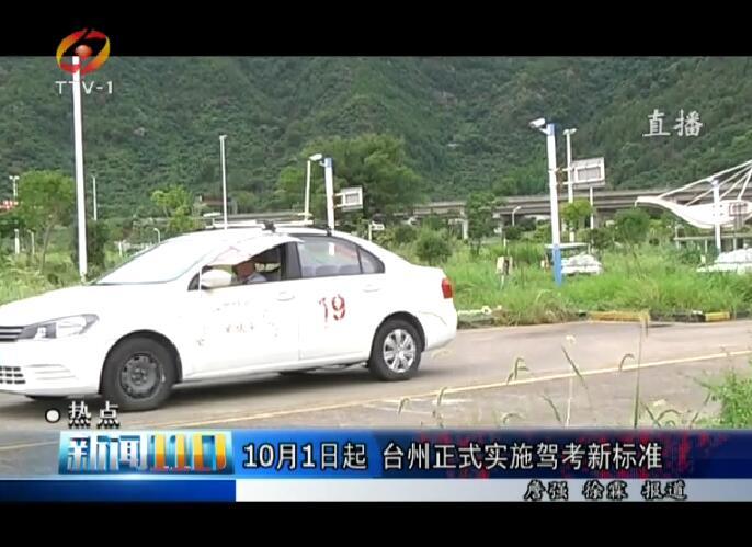 10月1日起 台州正式实施驾考新标准
