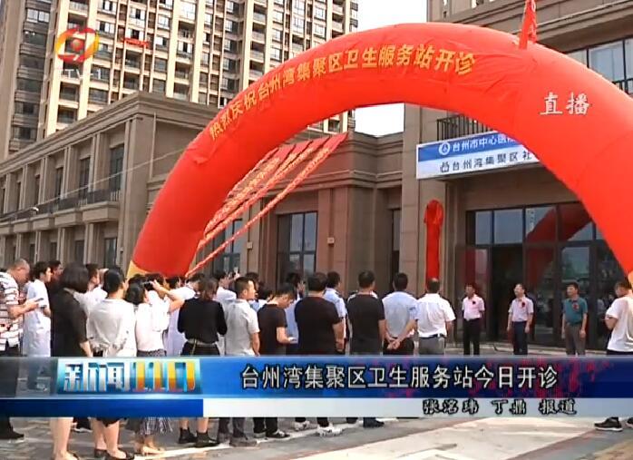 台州湾集聚区卫生服务站今日开诊