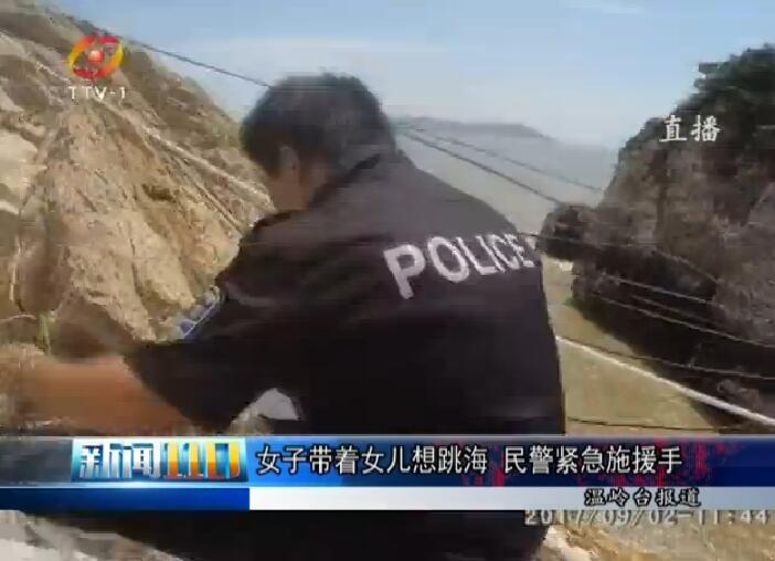 女子带着女儿想跳海 民警紧急施援手