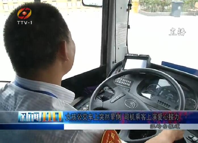女孩公交车上突然晕倒 司机乘客上演爱心接力