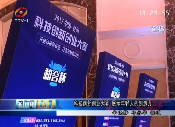"""""""和合杯""""科技创新创业大赛台州分赛区比赛在椒江举行"""