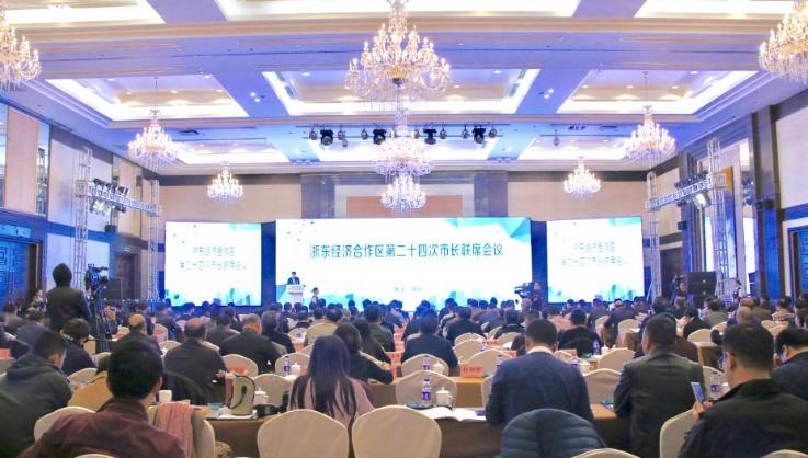 """2019·浙东经济合作区市长联席会议""""花落""""台州!"""