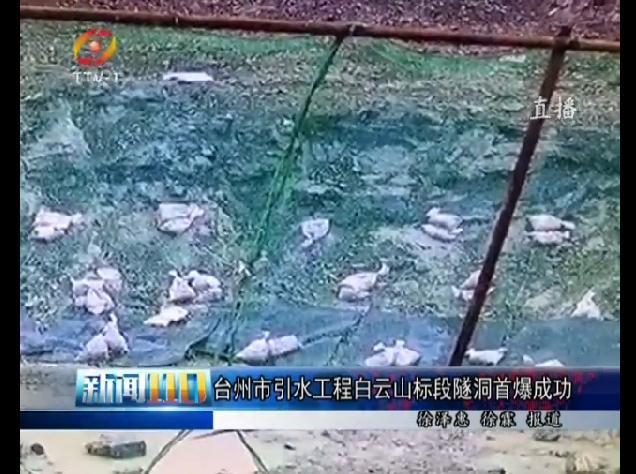 台州市引水工程白云山标段隧洞首爆成功