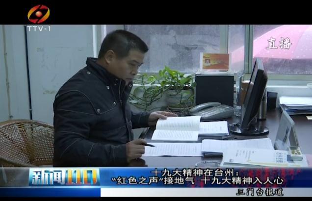 """十九大精神在台州:""""红色之声""""接地气 十九大精神入人心"""