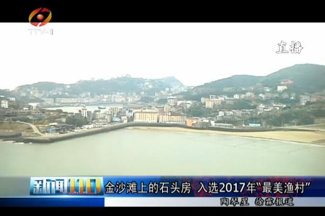"""金沙滩上的石头房 入选2017年""""最美渔村"""""""