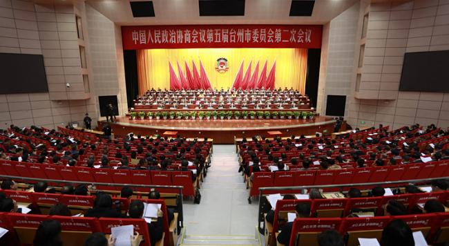 台州市政协五届二次会议胜利闭幕