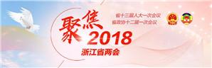 聚焦2018浙江省两会
