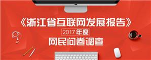 浙江互联网发展报告