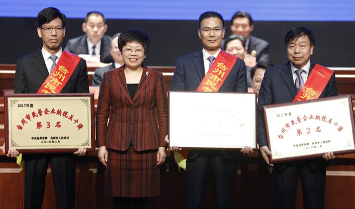 台州新春第一会,3位企业家坐主席台,书记到台前为他们颁奖