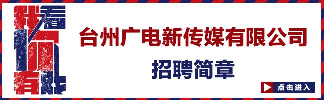 台州广电新传媒招聘信息