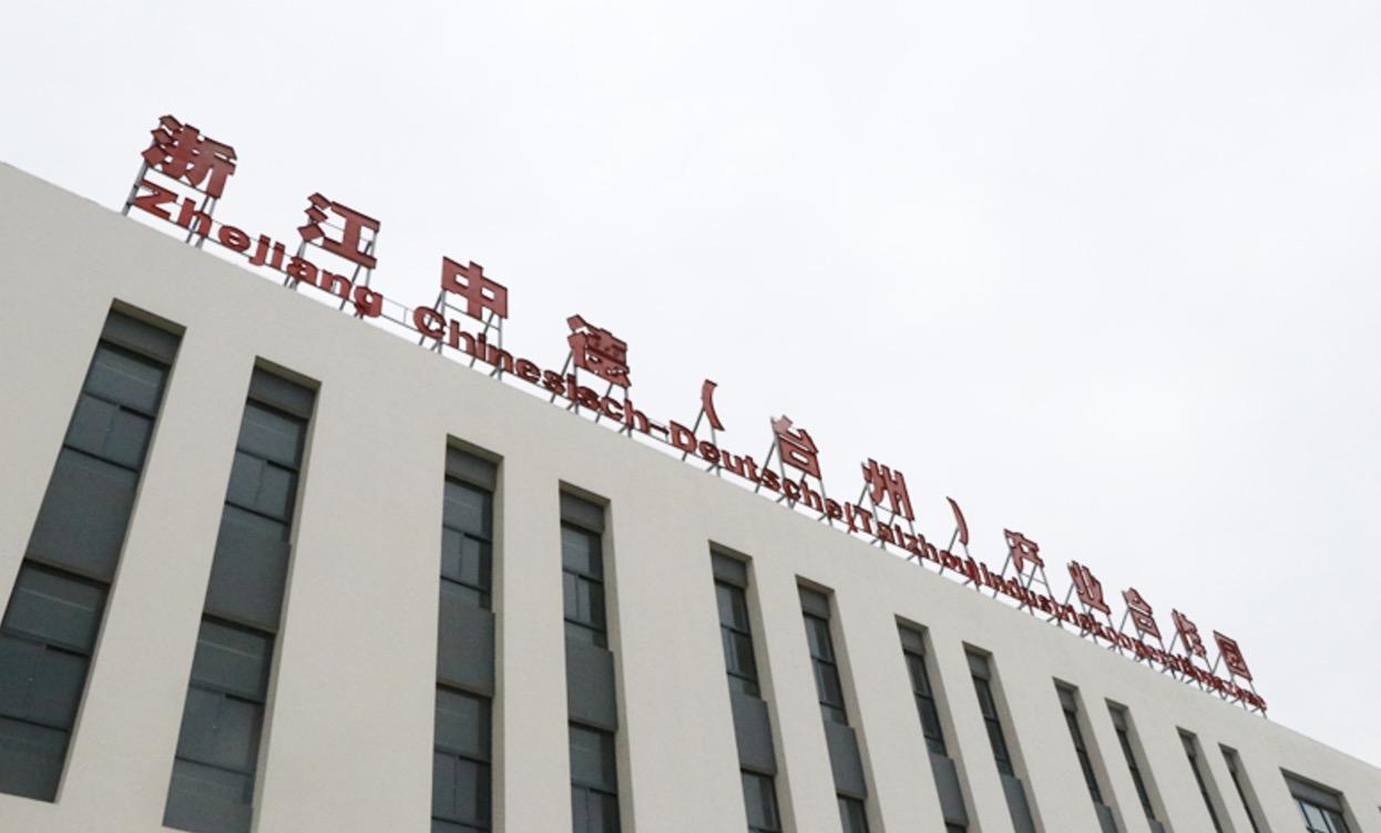 """台州制造与德国工业4.0再次""""相遇"""",签下三大项目!"""