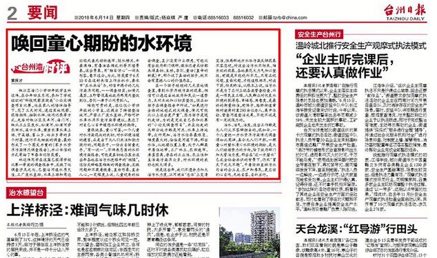 九五至尊赌场小学生给市委书记陈奕君写了一封信:家乡水污染的调查