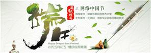 网络中国节端午