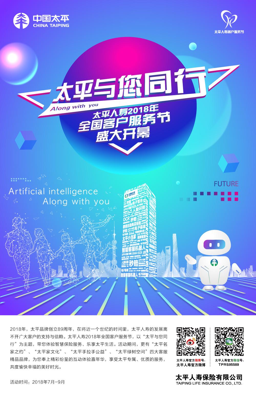2018年太平人寿客户服务节东区开幕式将在浙江盛大启动!
