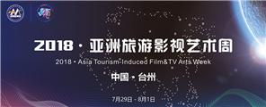 2018亚旅影视艺术周