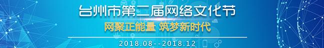 网络文化节