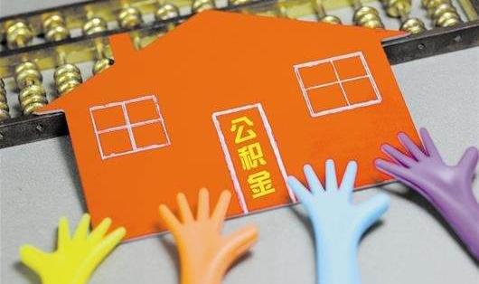 今天,台州公积金政策变了!