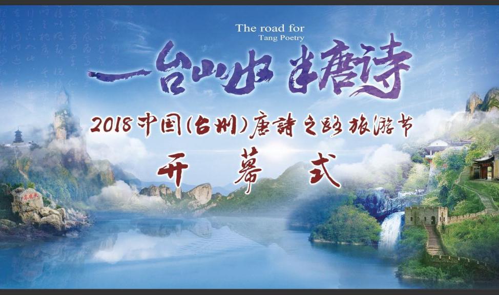 一台山水半唐诗,唐诗之路——台州