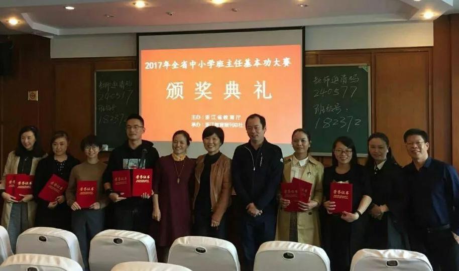 全省中小学班主任基本功PK,台州6位教师上榜!