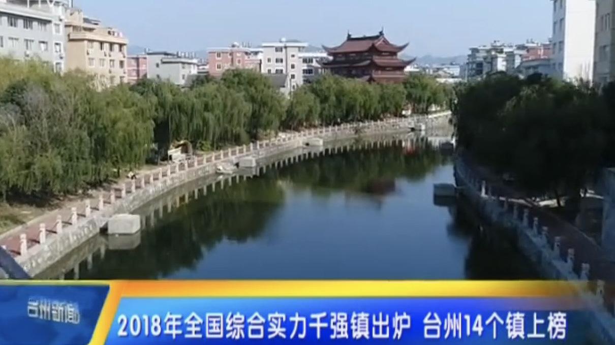 2018年全国综合实力千强镇出炉 台州14个镇上榜