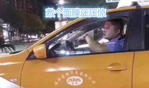 """约谈丨台州""""面膜的哥""""背后的故事!"""