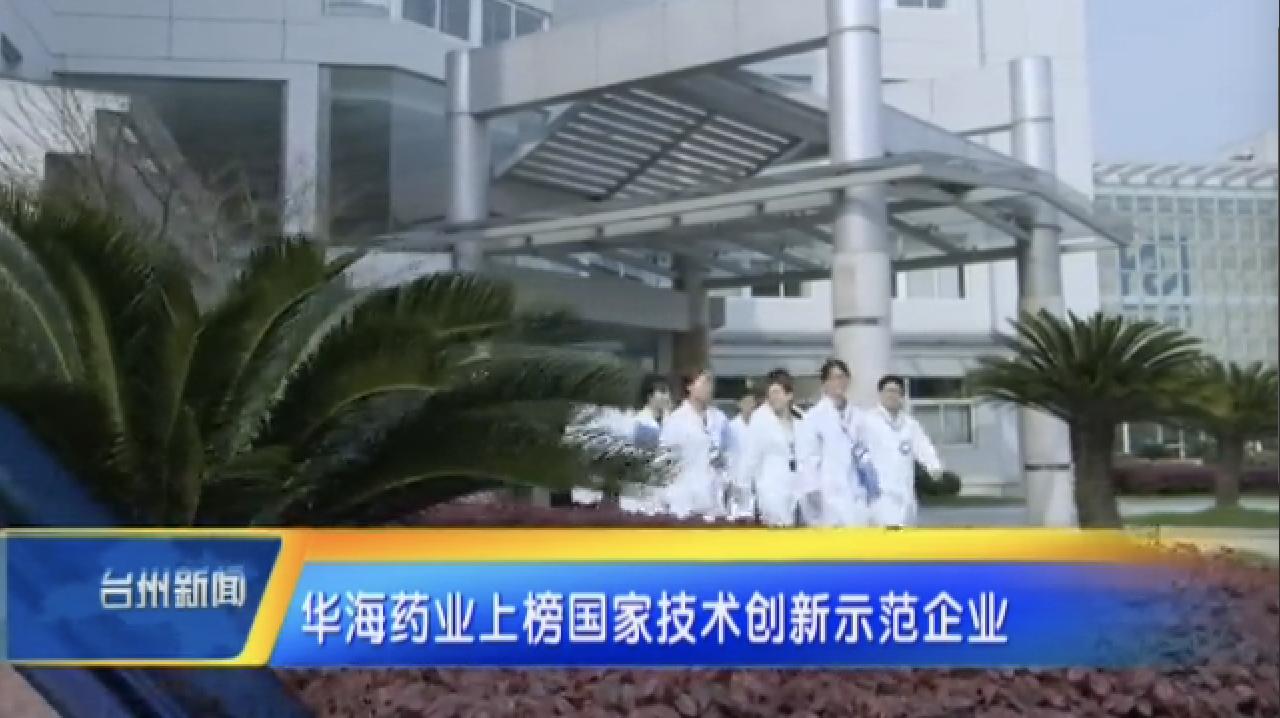 华海药业上榜国家技术创新示范企业