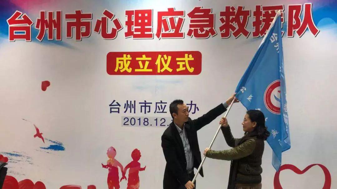 臺州市心理應急救援隊今天成立