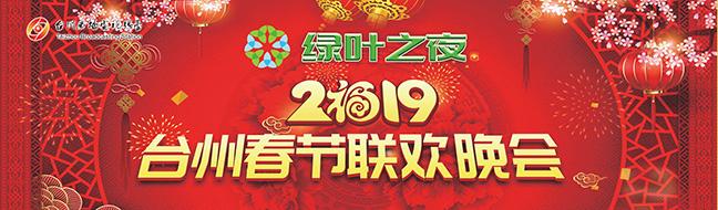 2019台州春晚