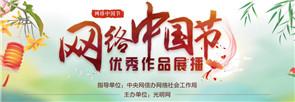 网络中国节优秀作品展播