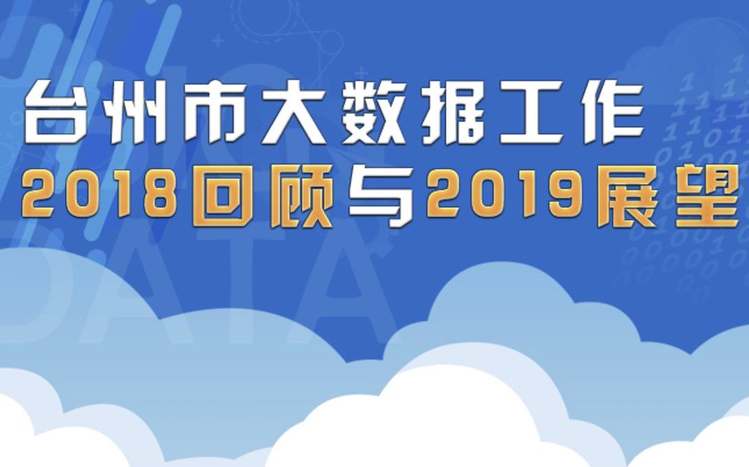 图个明白丨在这里,看懂台州大数据的2018&2019