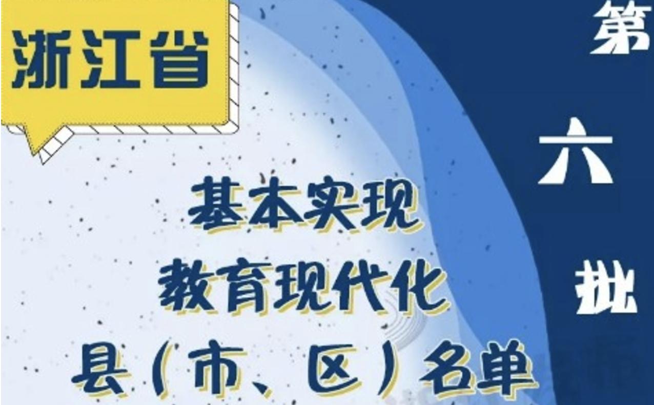 全省新增11地!台州已有四地基本实现教育现代化