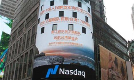 """卫温首航台湾的""""台台故事"""",登陆纽约时代广场!"""